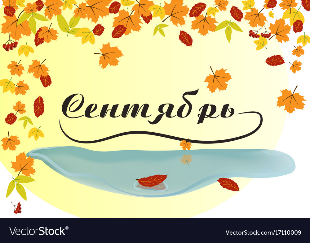 Text septamber on a background of leaves