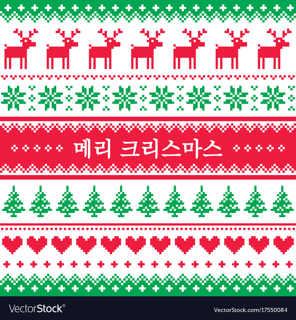 Merry christmas in korean greeting card nordic o merry christmas in korean greeting card nordic o vector image m4hsunfo