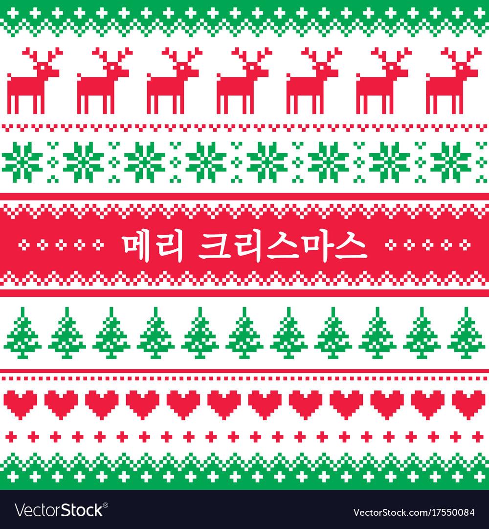 Merry Christmas In Korean.Merry Christmas In Korean Greeting Card Nordic O