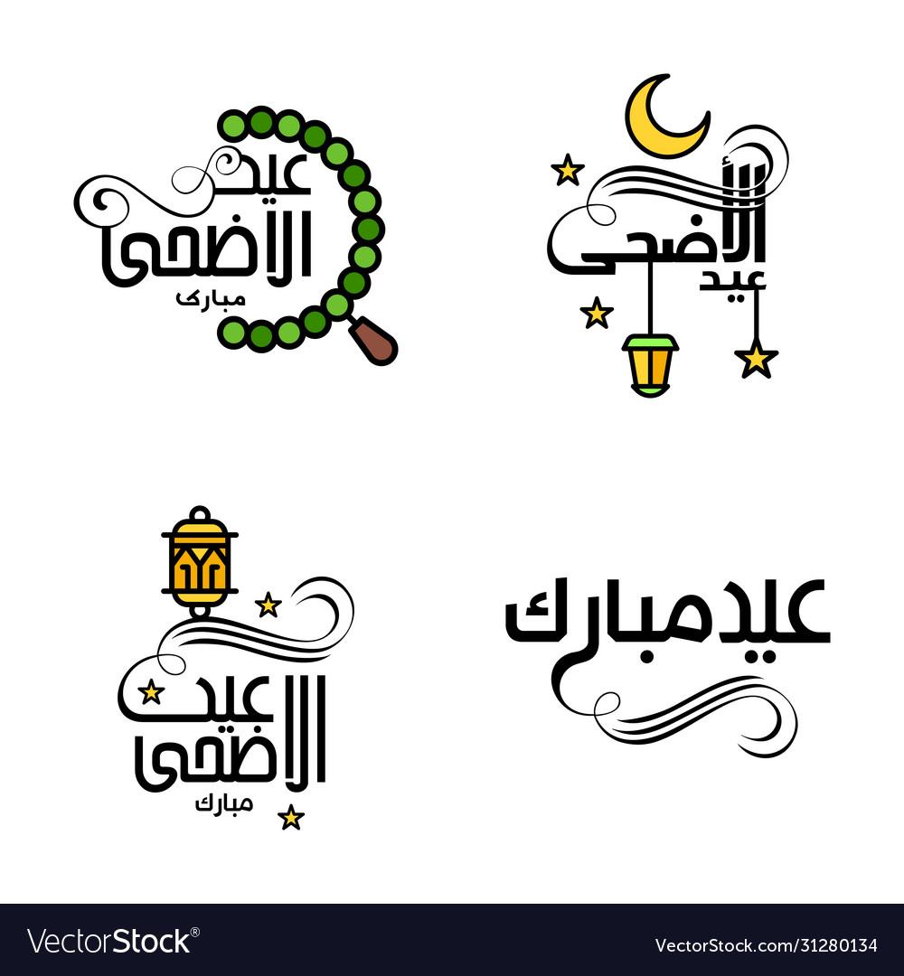 Eid Mubarak Banner Idul Fitri 2020
