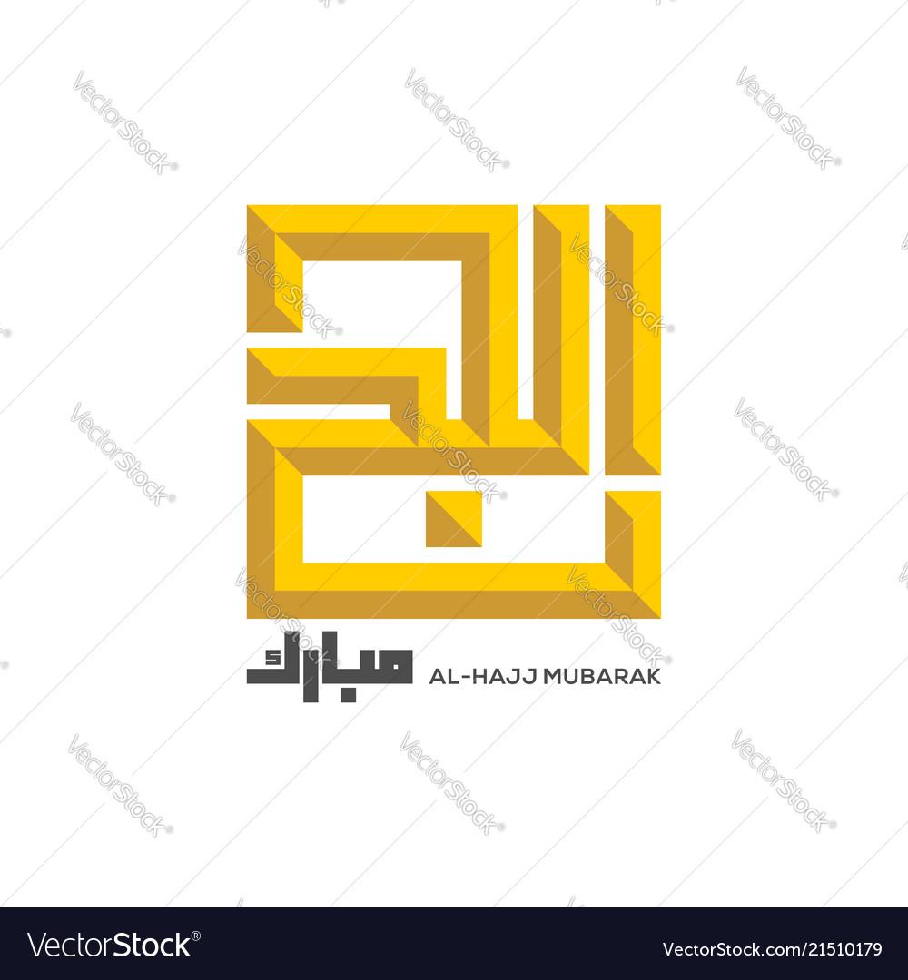 Hajj Mubarak Text Calligraphy