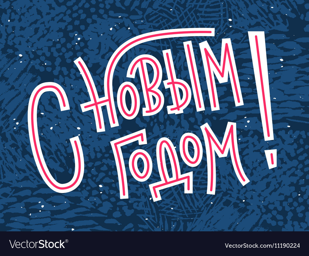 Happy new year lettering card in russian vector image m4hsunfo