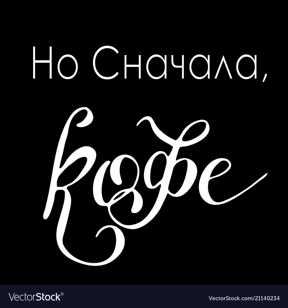 Coffee inscription in russian