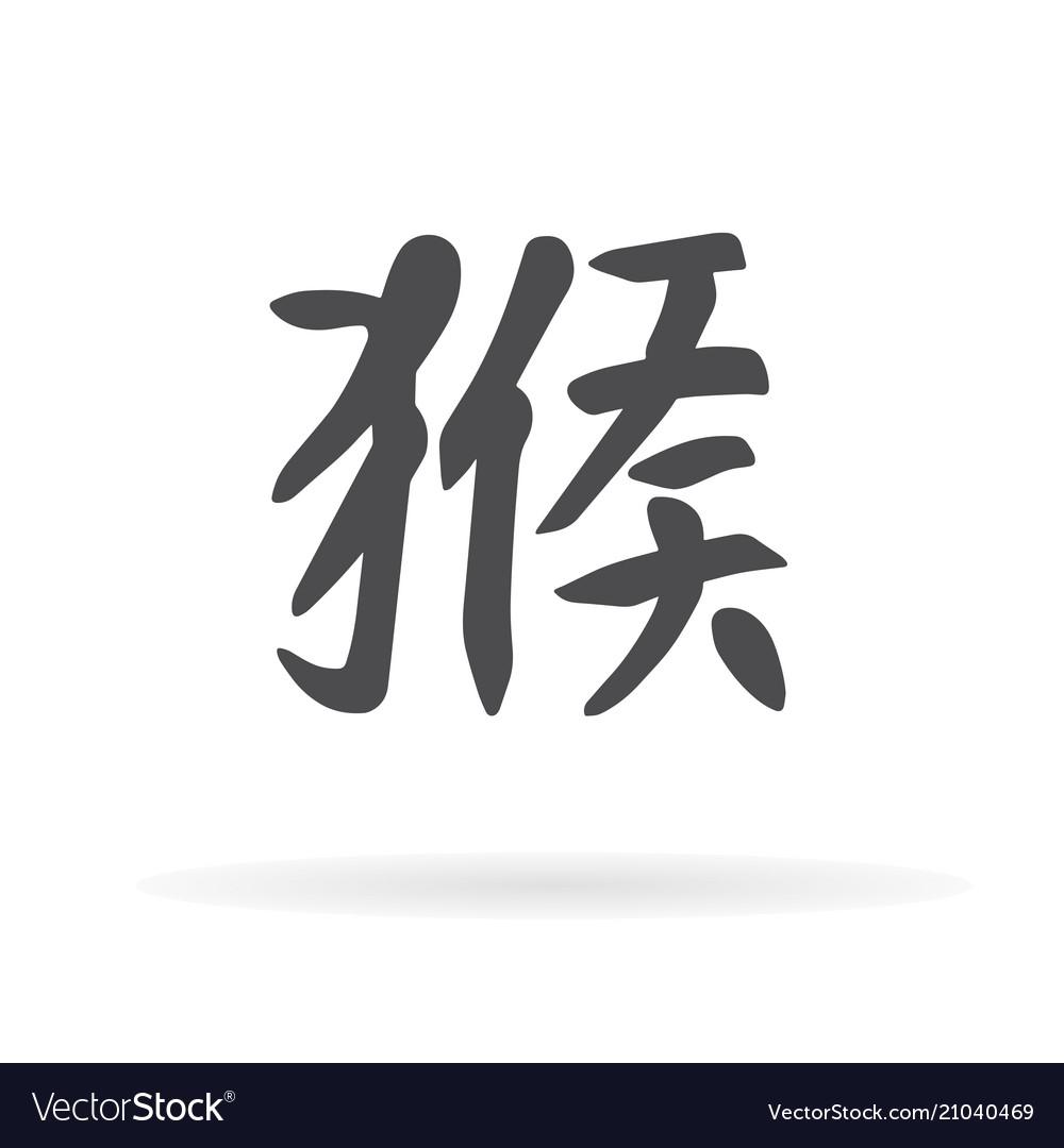 Chinese character monkey1