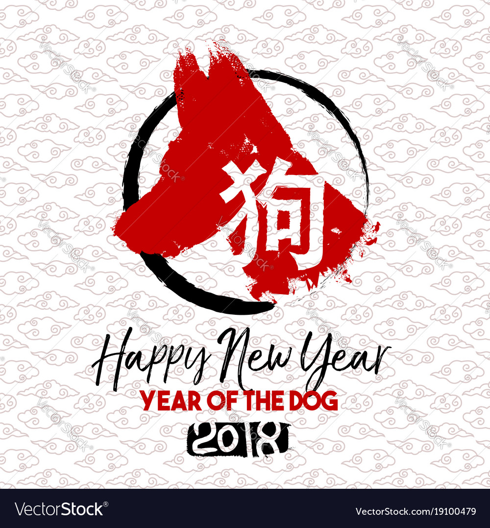 Chinese new year 2018 dog art greeting card vector image m4hsunfo