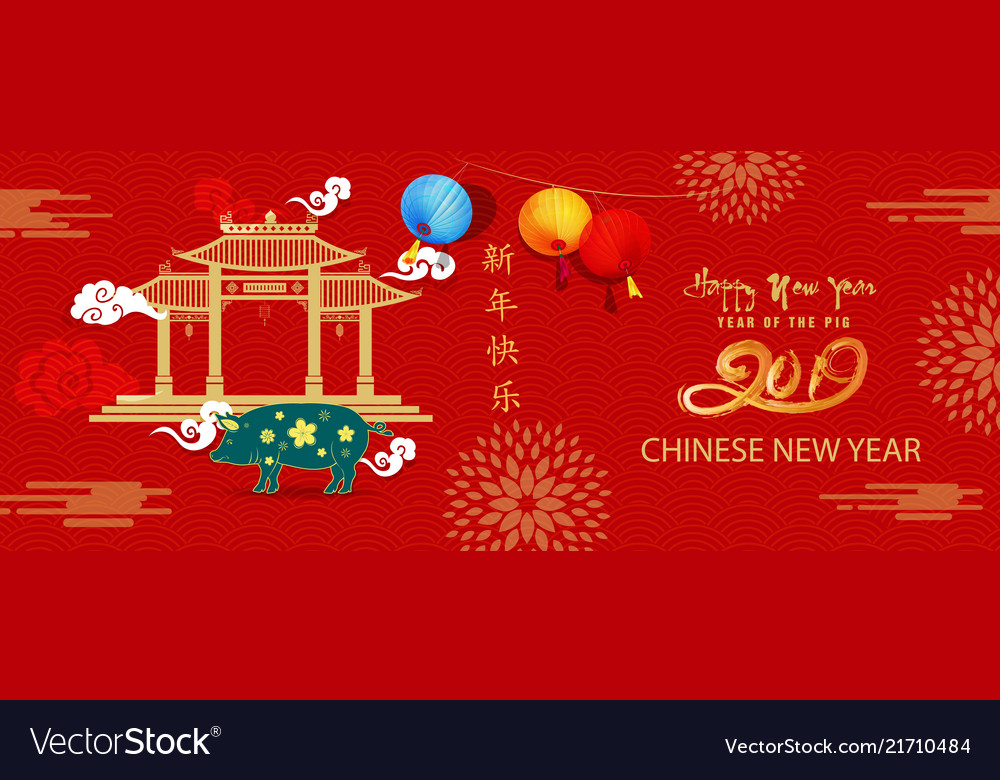 creative chinese new year 2019 invitation cards vector image