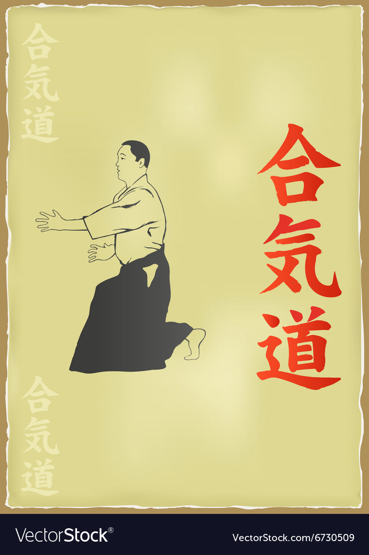 A man demonstrating Aikido and hieroglyph of