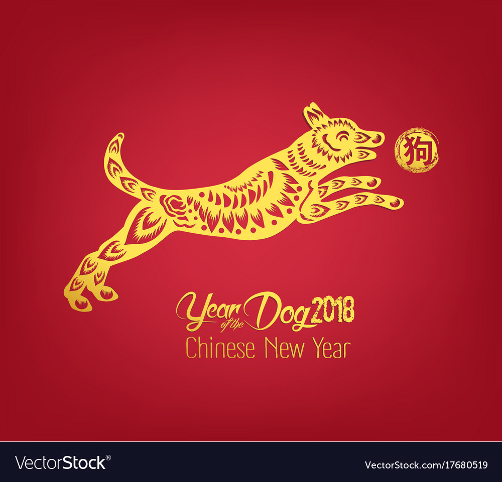 Tribal dog chinese new year 2018 calendar