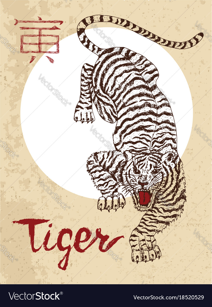 Chinese Zodiac Symbol Of Etching Tiger Royalty Free Vector