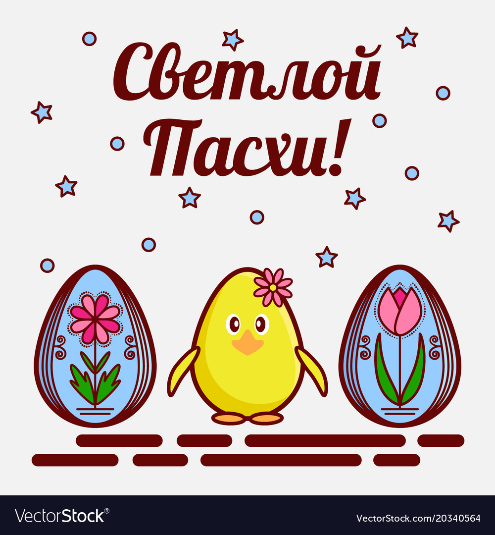 Orthodox Easter Greeting Card A Flat Icons Of Vector Image