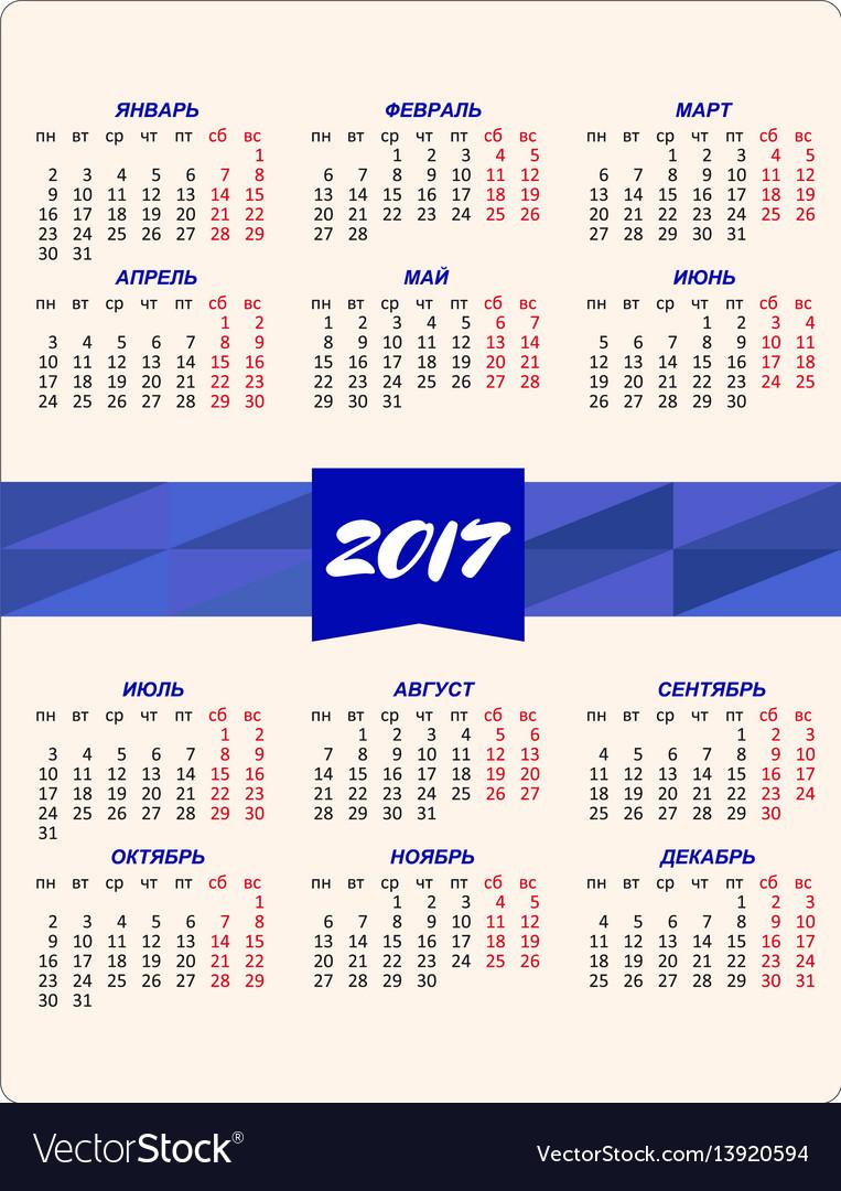 Calendar for 2017 on white background eps