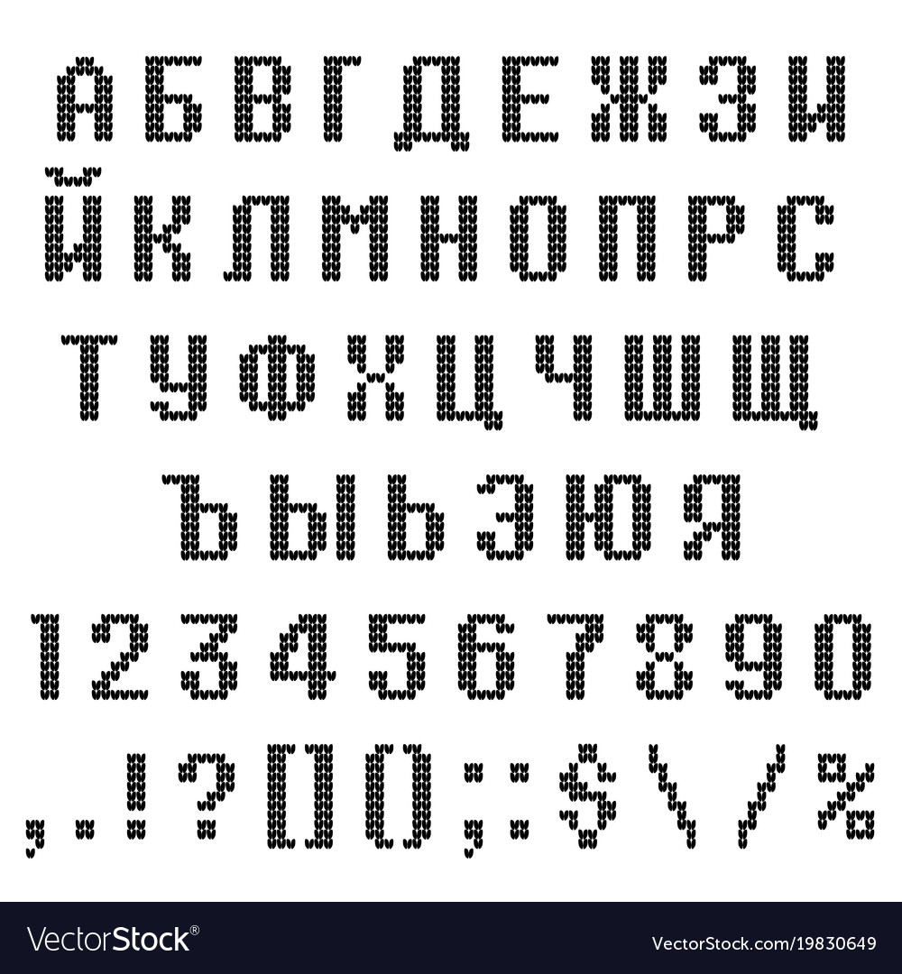Abc knitted alphabet cyrillic letters