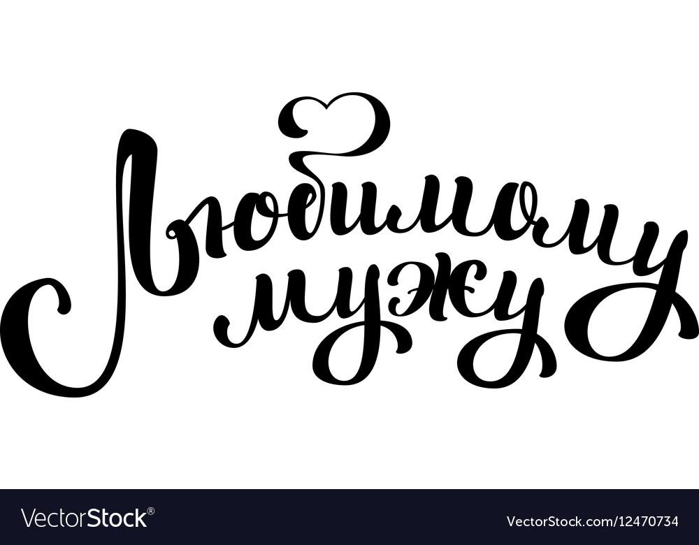 Beloved husband Translation from Russian