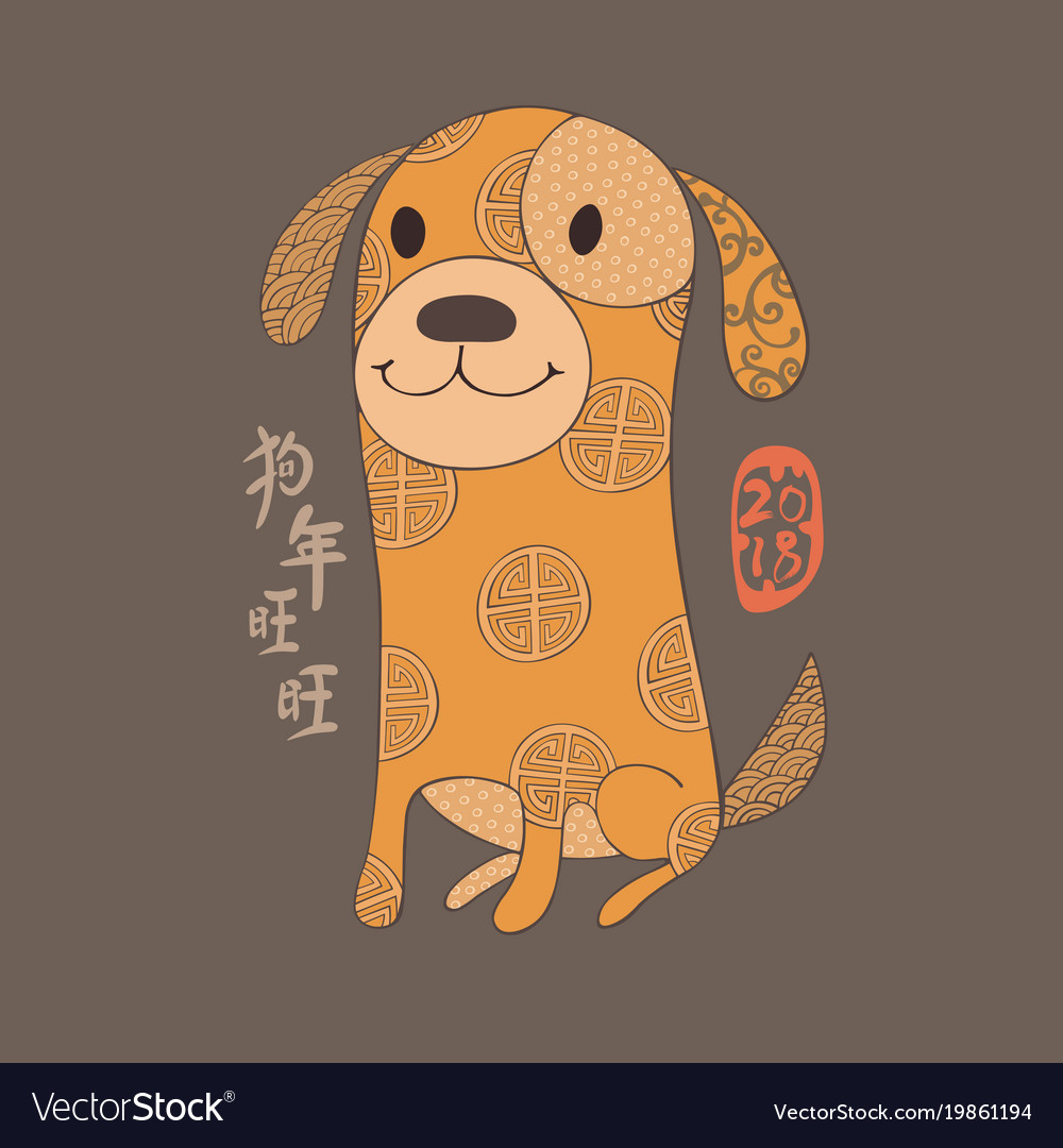 2018 chinese new year year of the yellow dog