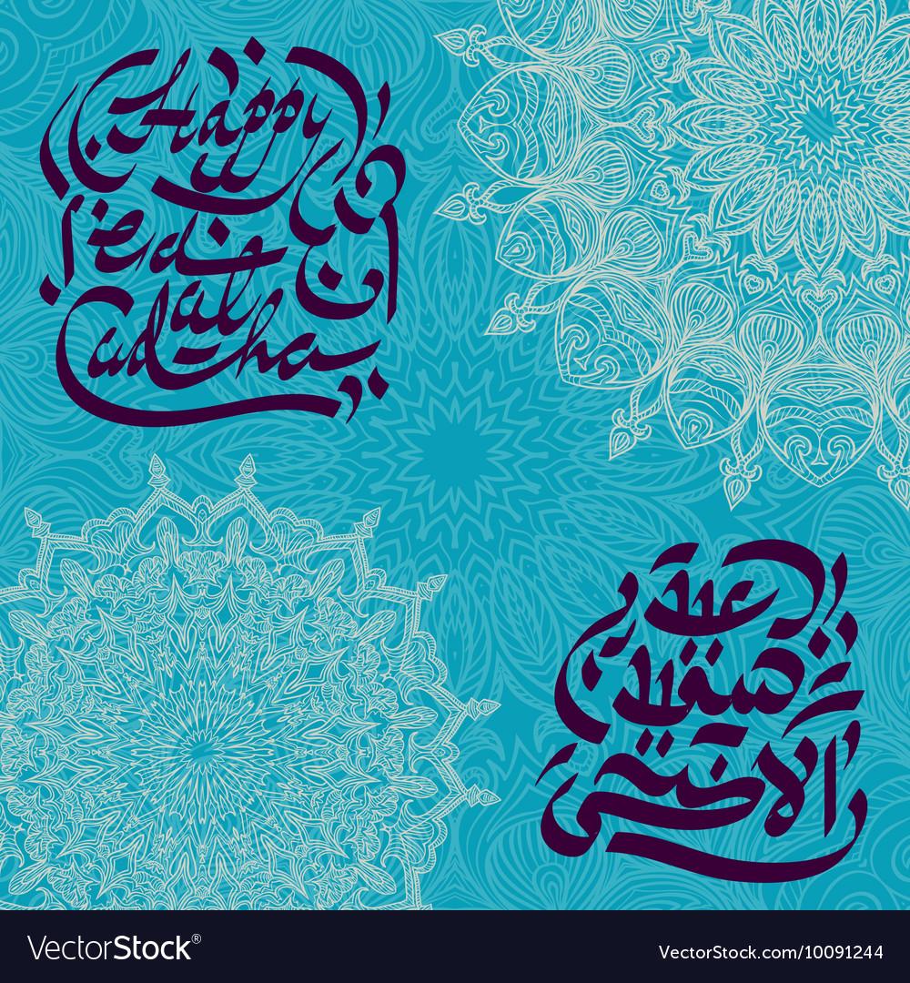 Happy eid al adha arabic islamic calligraphy