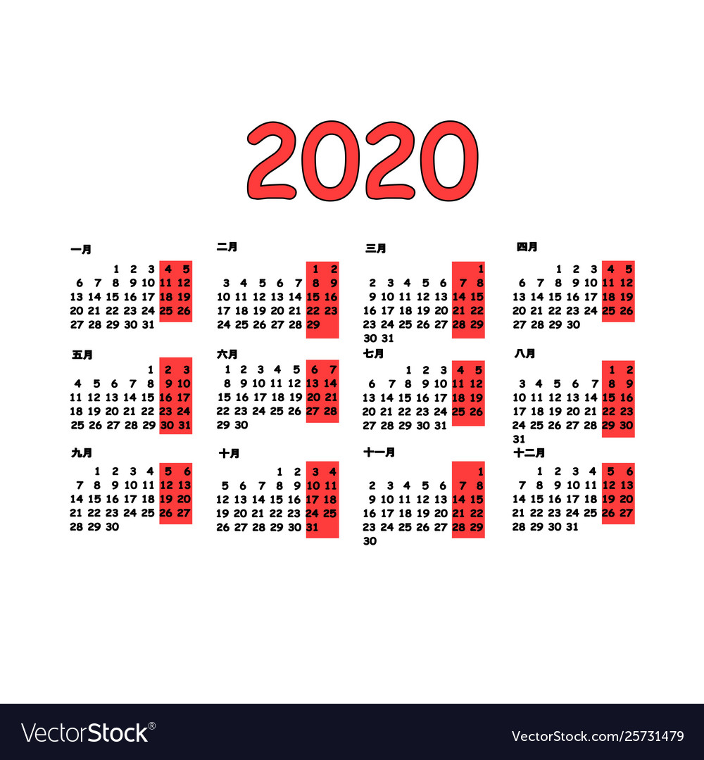 Chinese Calendar 2020 2020 calendar grid chinese language monthly Vector Image