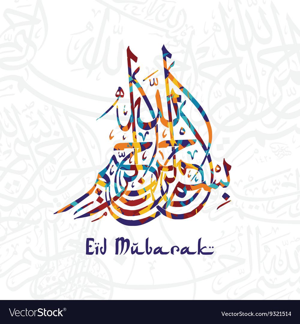 Happy eid mubarak greetings arabic calligraphy art happy eid mubarak greetings arabic calligraphy art vector image m4hsunfo Images