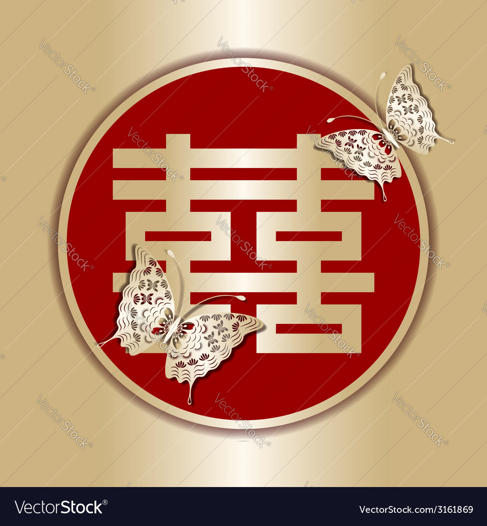 Golden Double Happiness Chinese Symbol of Marriage vector image