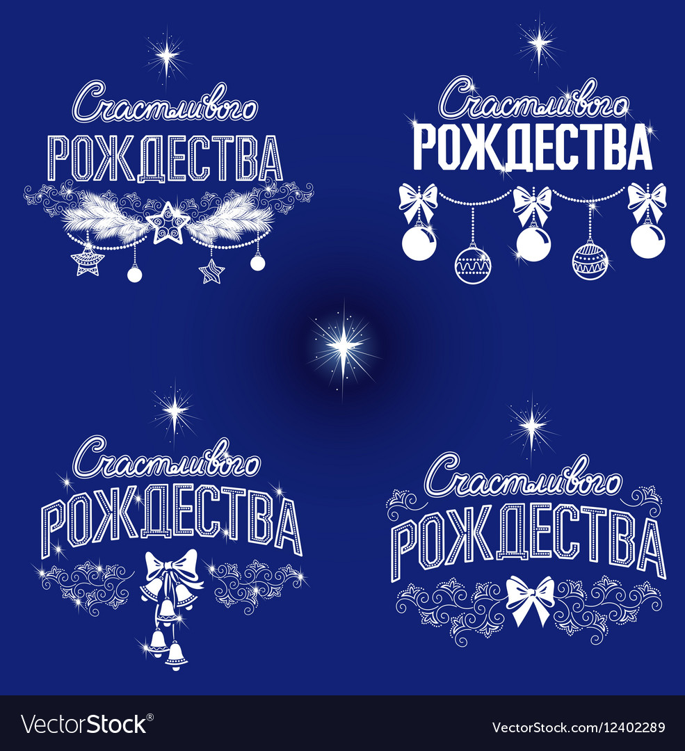 merry christmas inscription in russian set vector image - Russian Merry Christmas