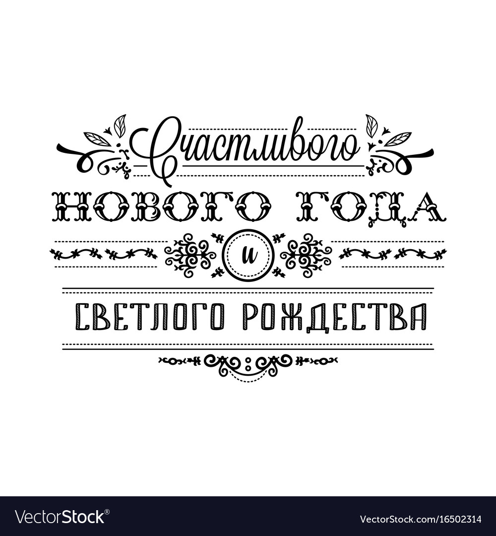 Happy new year russian text for greeting cards vector image m4hsunfo