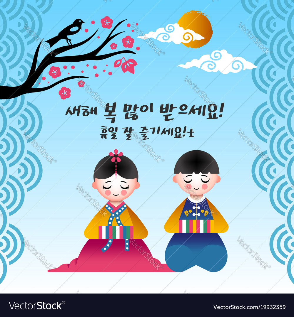 Happy korean new year 2018 kids greeting card vector image m4hsunfo