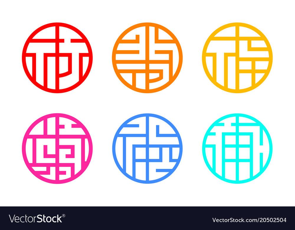 Set of circle chinese window frame design