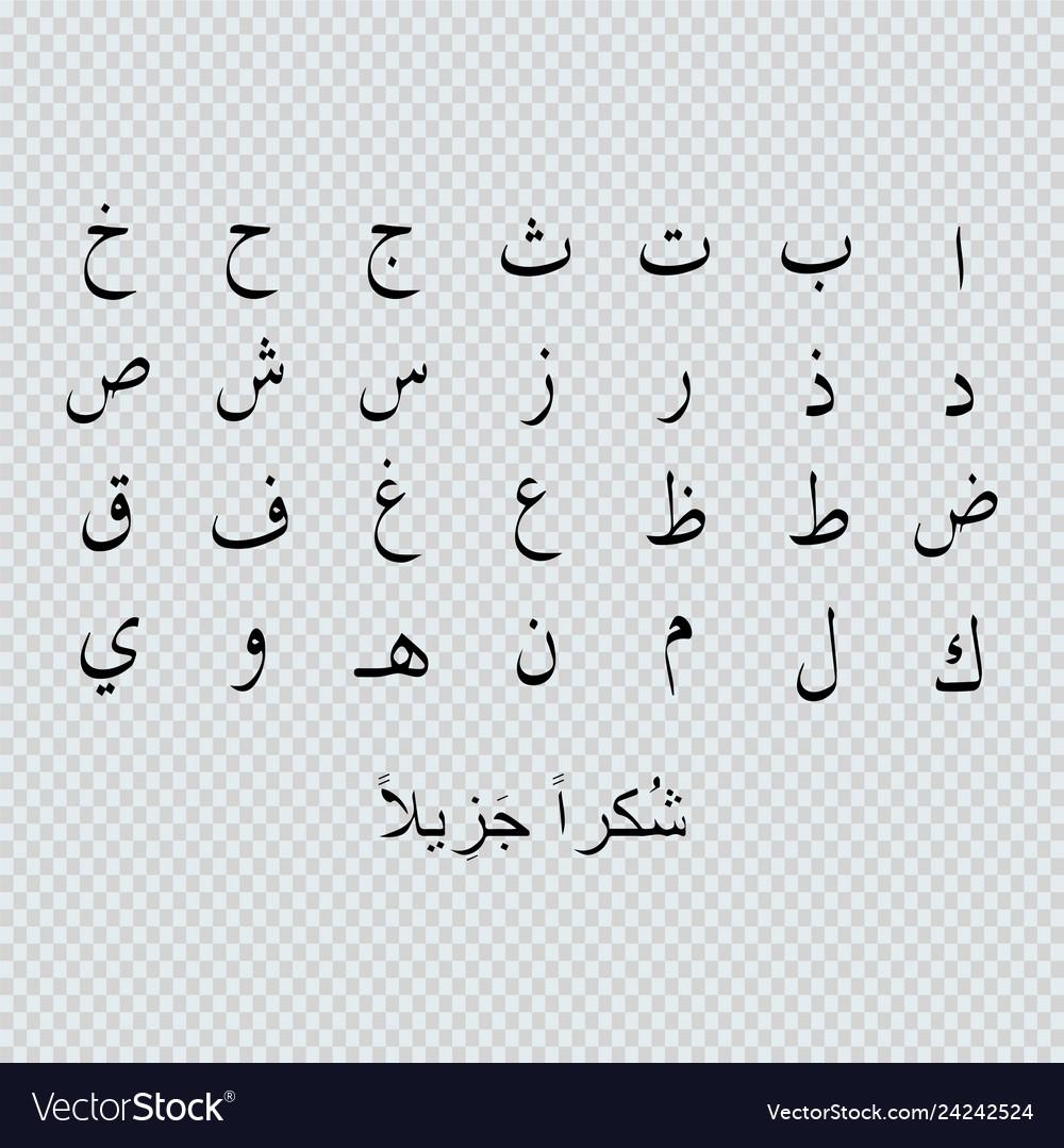 Arabic alphabet letters