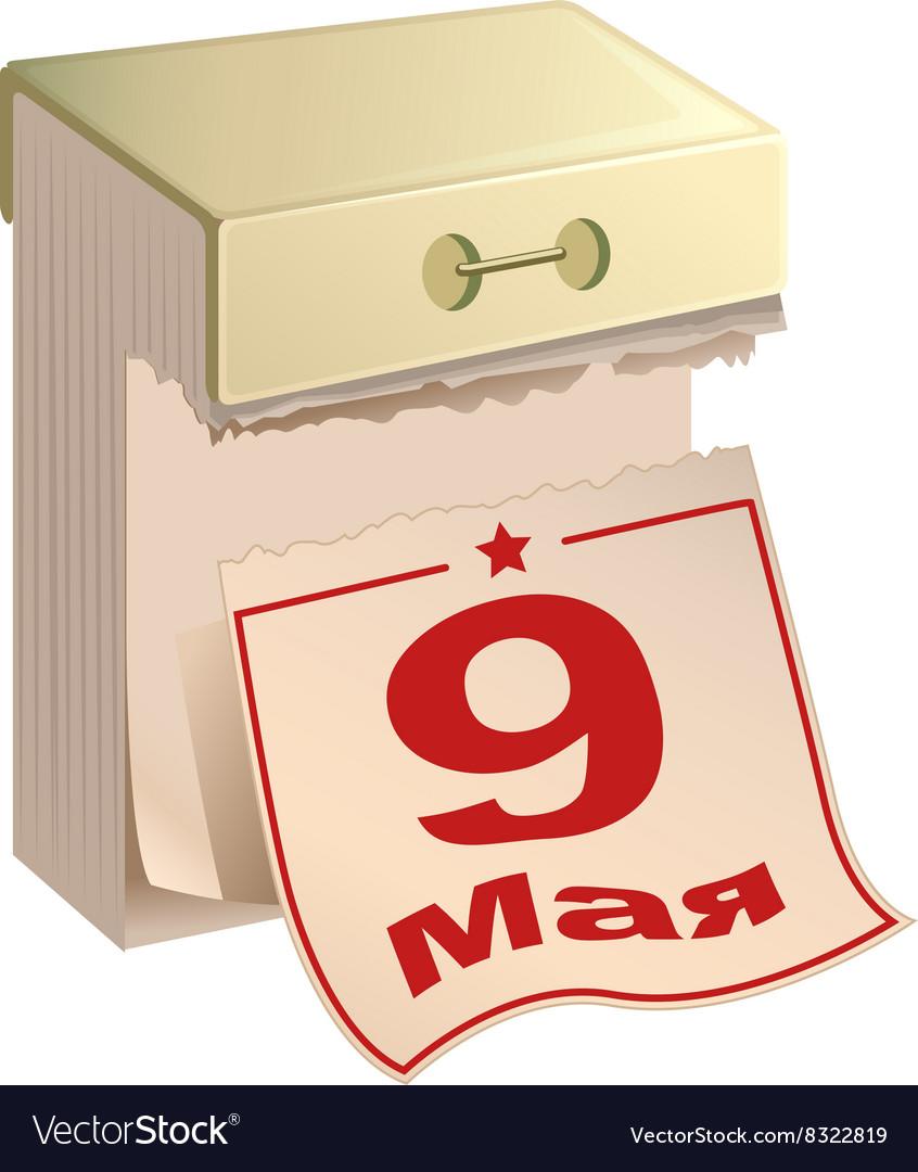 Понедельник прикольные, картинки лист календаря 9 мая