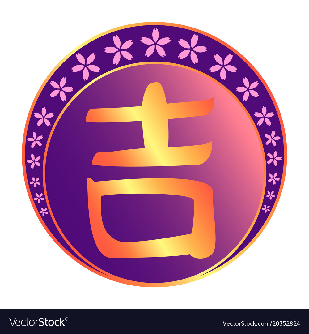 Good Luck And Joy Chinese Character Royalty Free Vector
