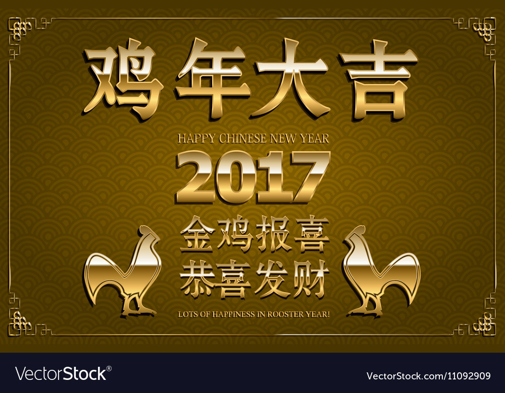 Lots happiness in rooster year