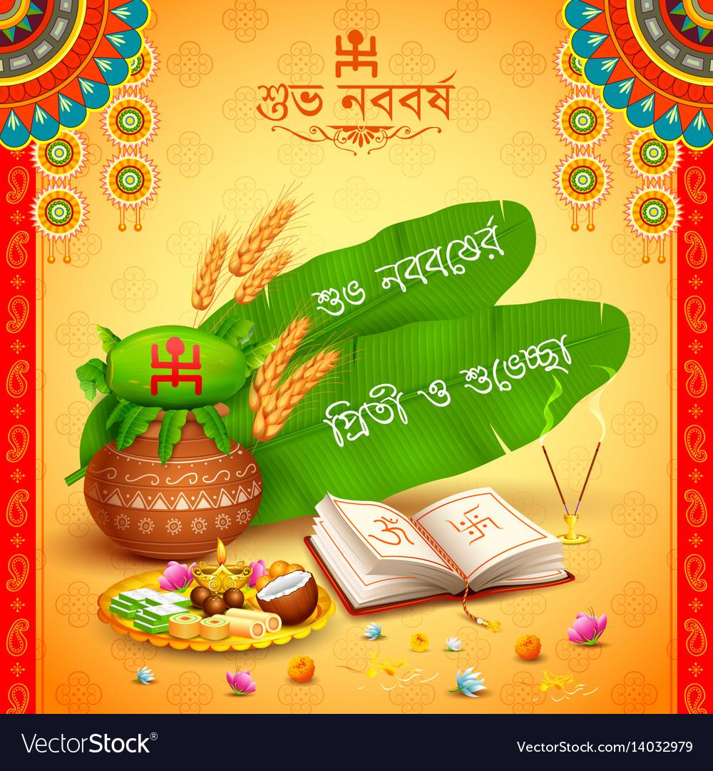 download subho noboborsho