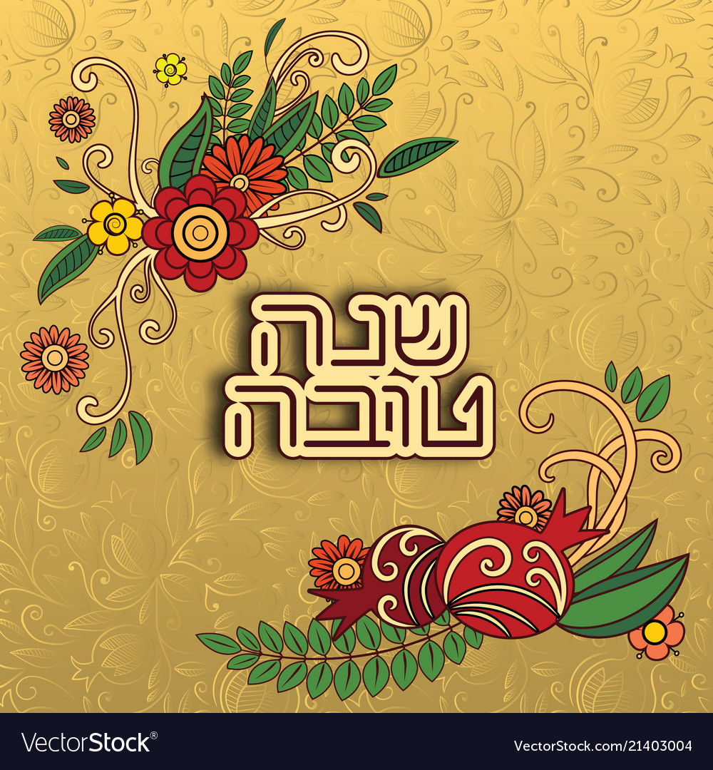 Rosh Hashanah Jewish New Year Greeting Card With Vector Image