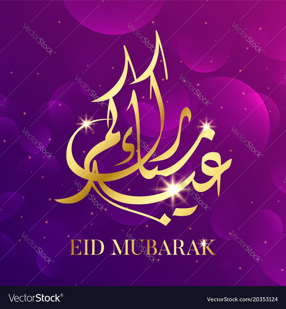 Eid Mubarak Greeting Card Arabic Royalty Free Vector Image