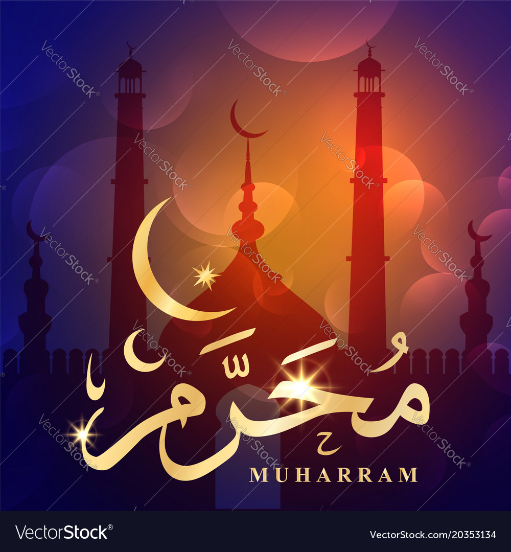 Greeting Card Of Muharram Meaning Is Forbidden Vector Image