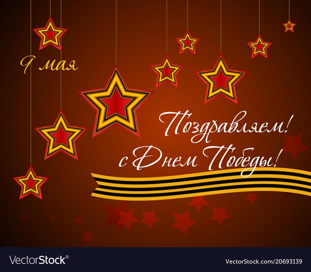 Holiday greeting card for 9 may