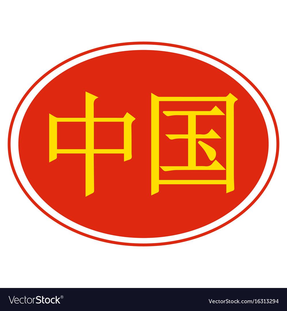 Hieroglyph word chinese