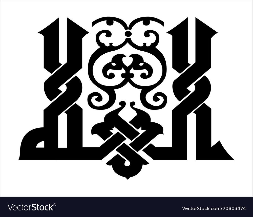 Allah Name Muslim S God In Kufi Fatimiyyah Arabi Vector Image