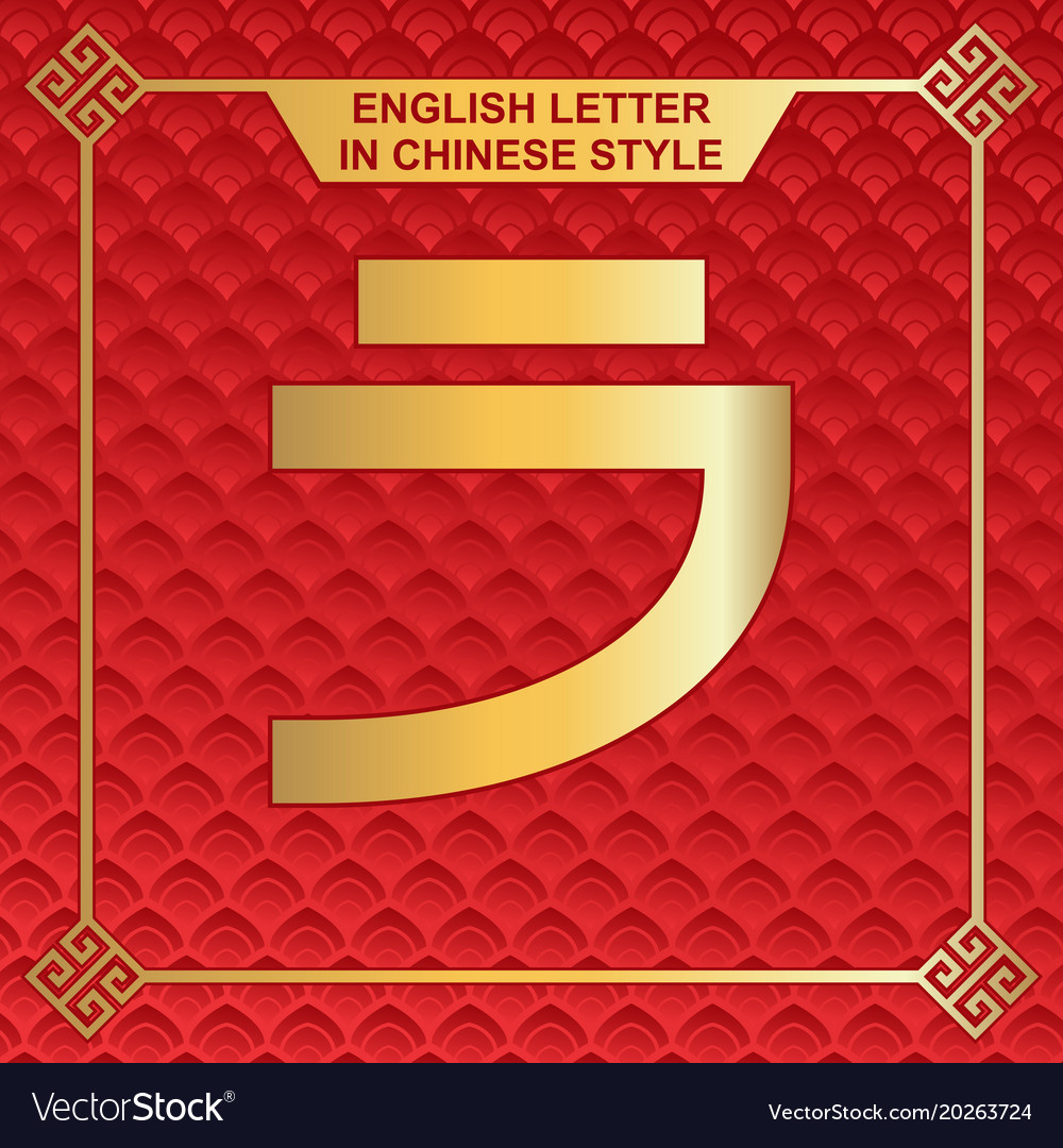 English Letters In Chinese Style Design J Vector Image