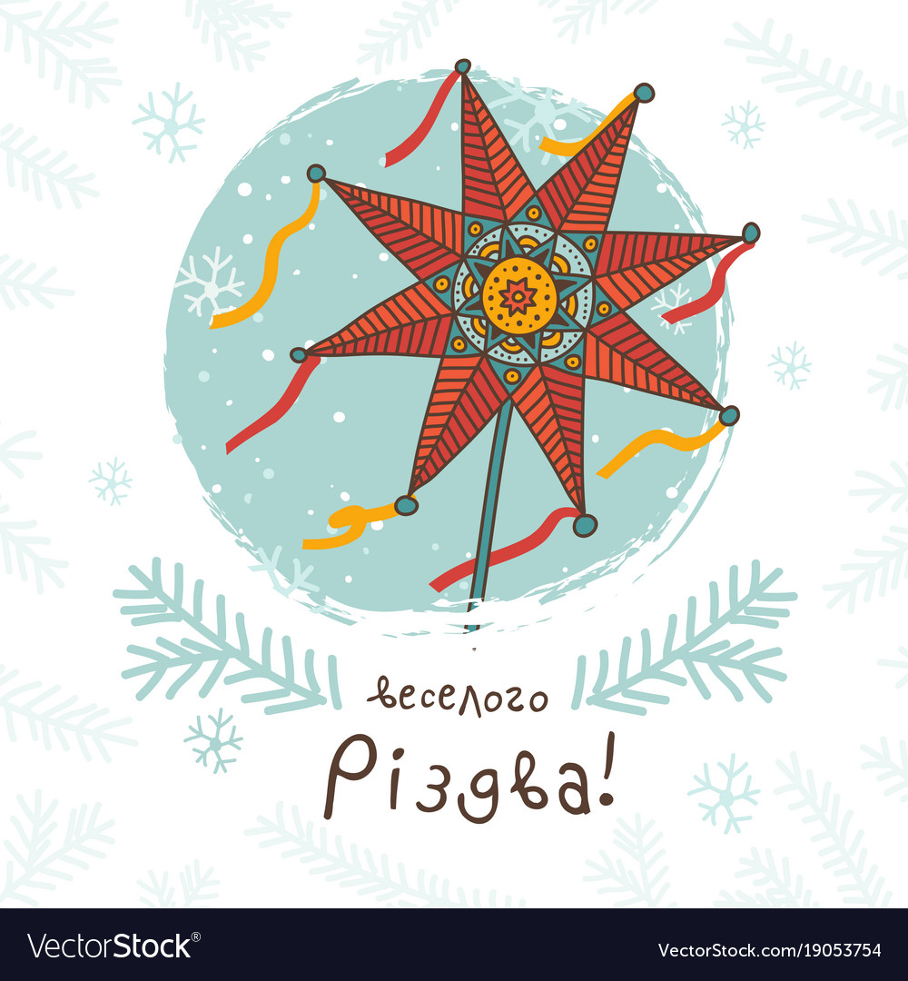 Happy Ukrainian Christmas Card Royalty Free Vector Image