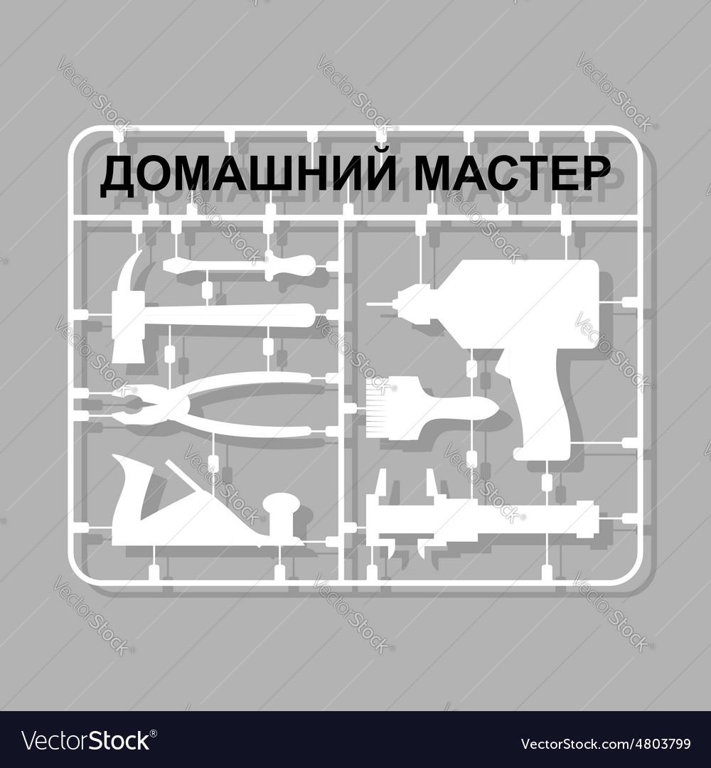 Plastic model kits Construction tools Russian vector image