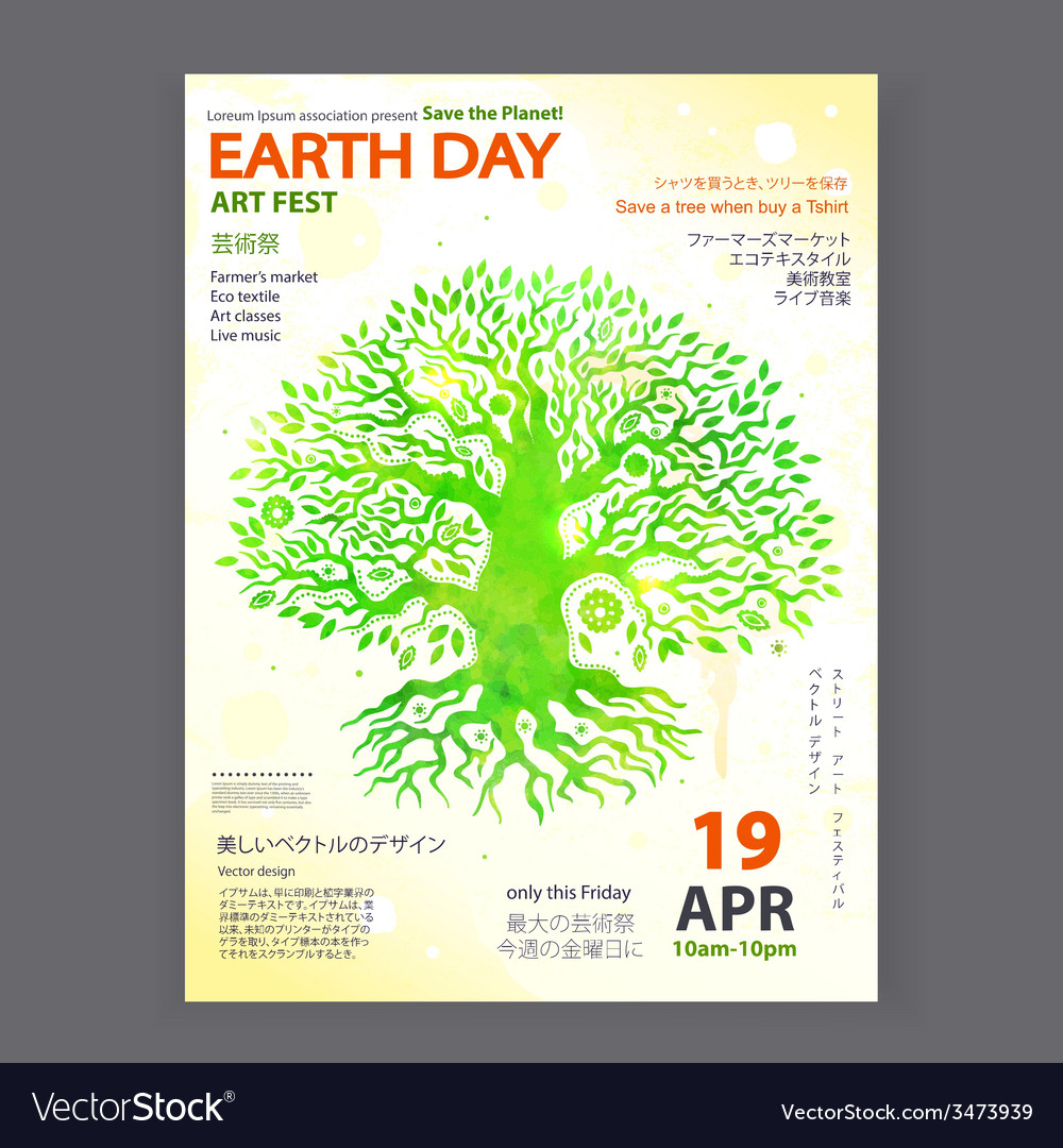 Poster template with a watercolor tree and flowers