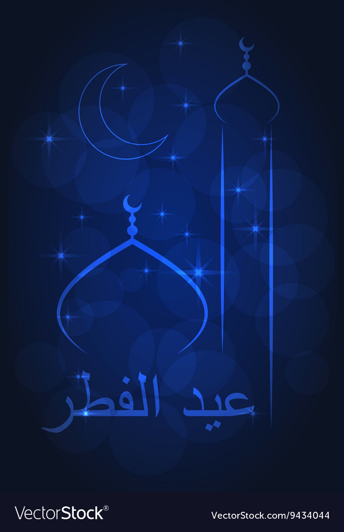 Eid al fitr greeting royalty free vector image eid al fitr greeting vector image m4hsunfo