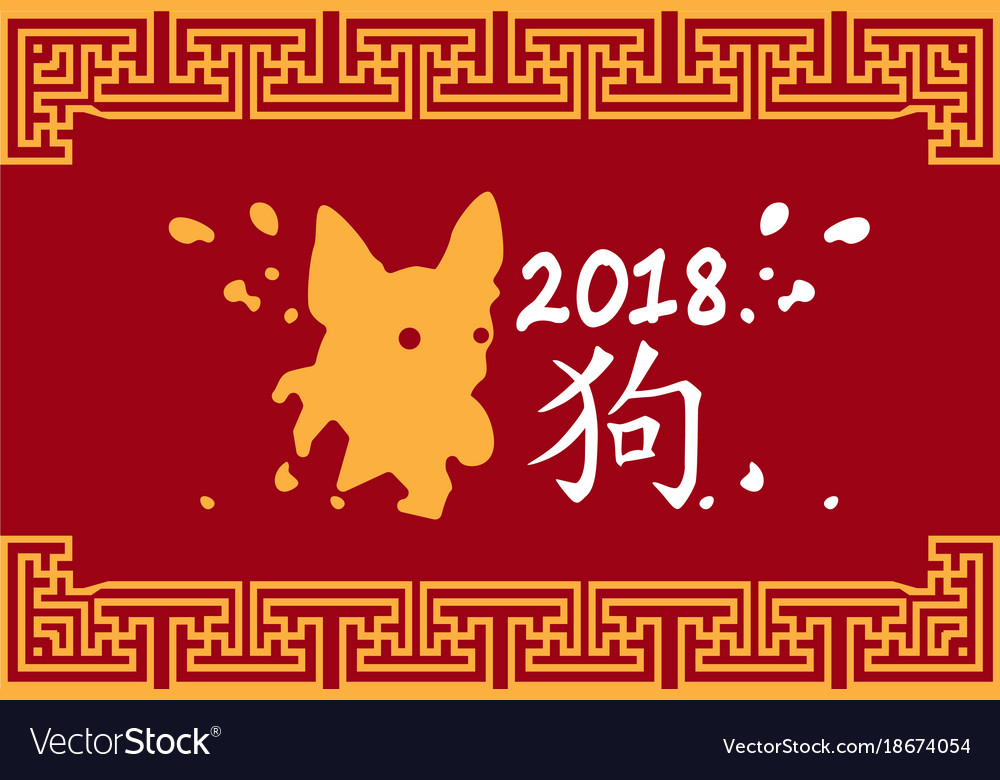 Chinese calligraphy dog sign happy new year 2018