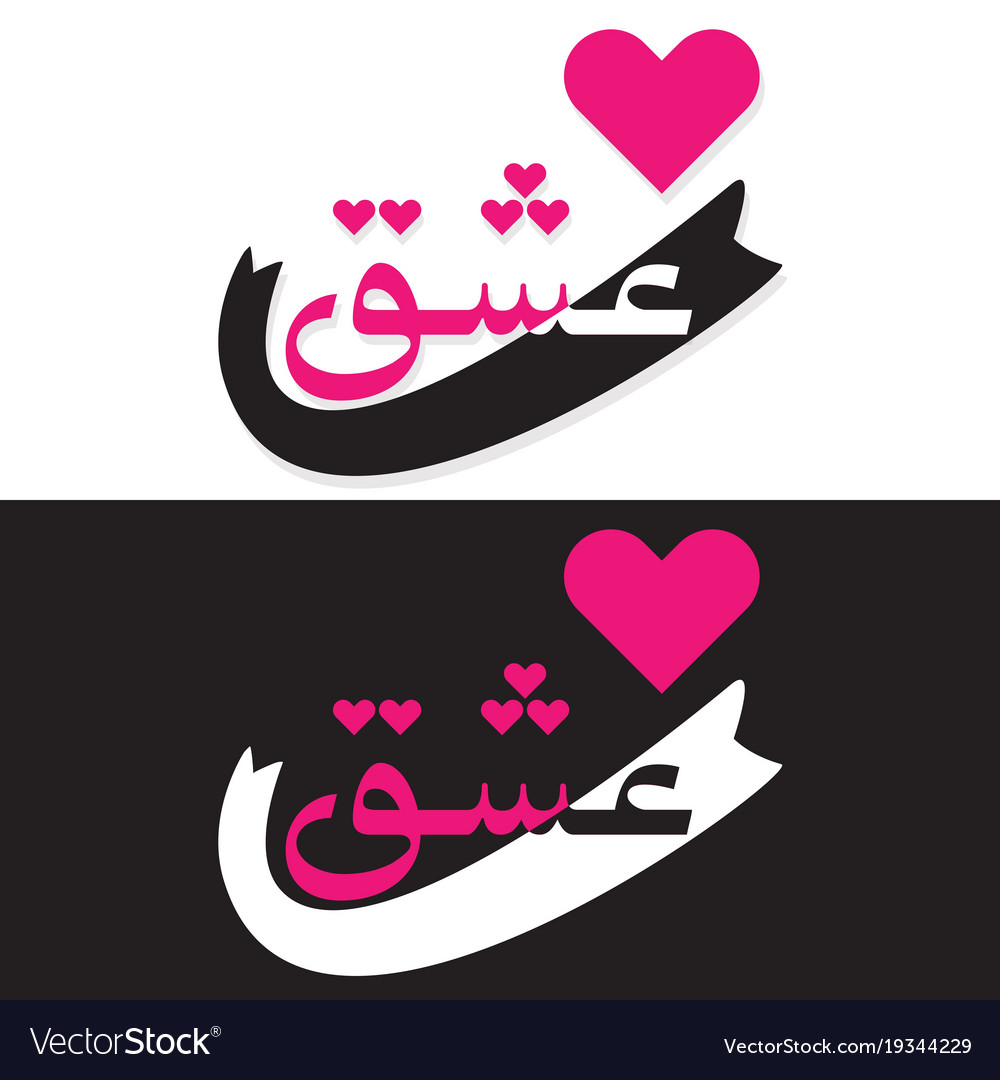 Abstract black and pink word love in language