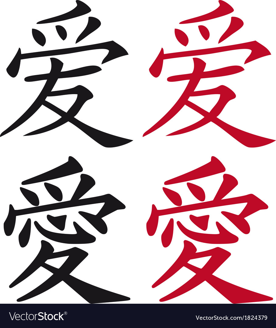 Chinese and Japanese love symbol vector image