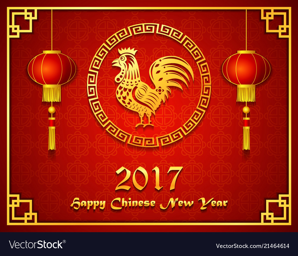 Китайский новый 2017 год поздравления картинки
