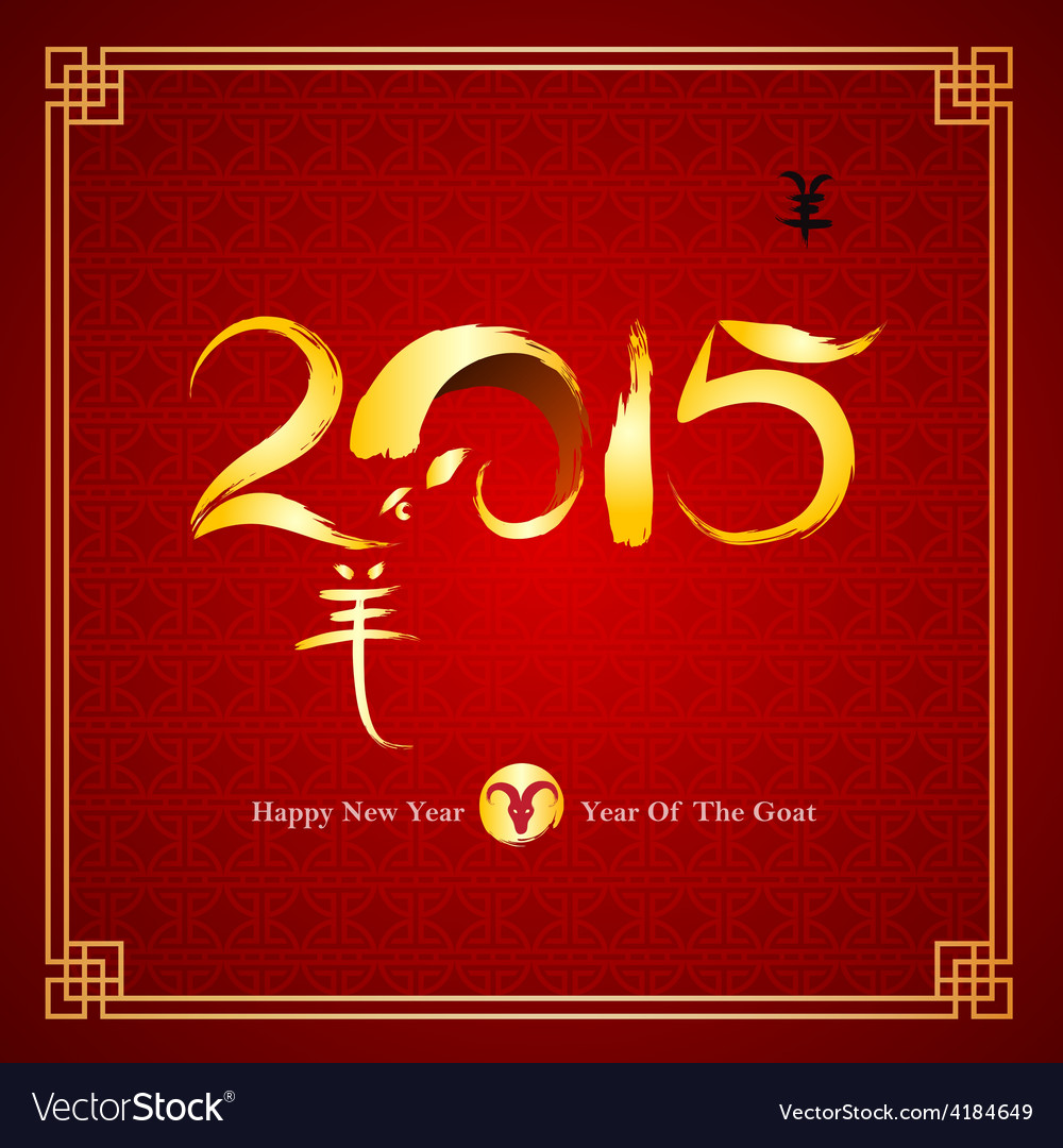 Chinese new year 2015 2 vector image