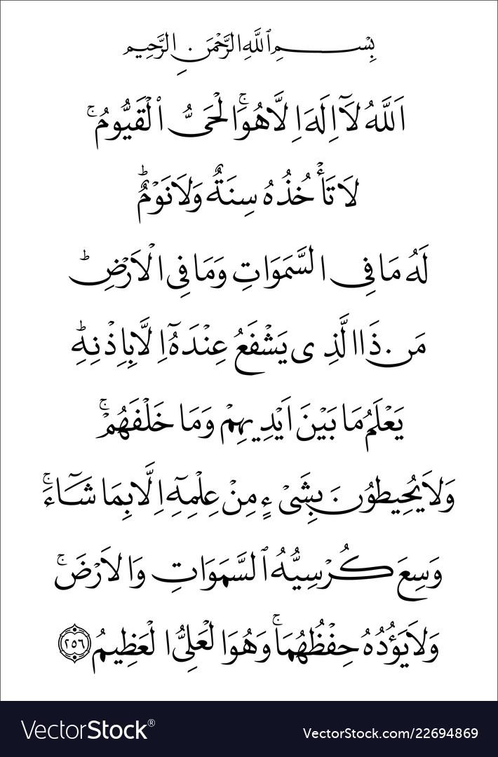 Ayatul Kursi Ayat Al Calligraphy Vector Image