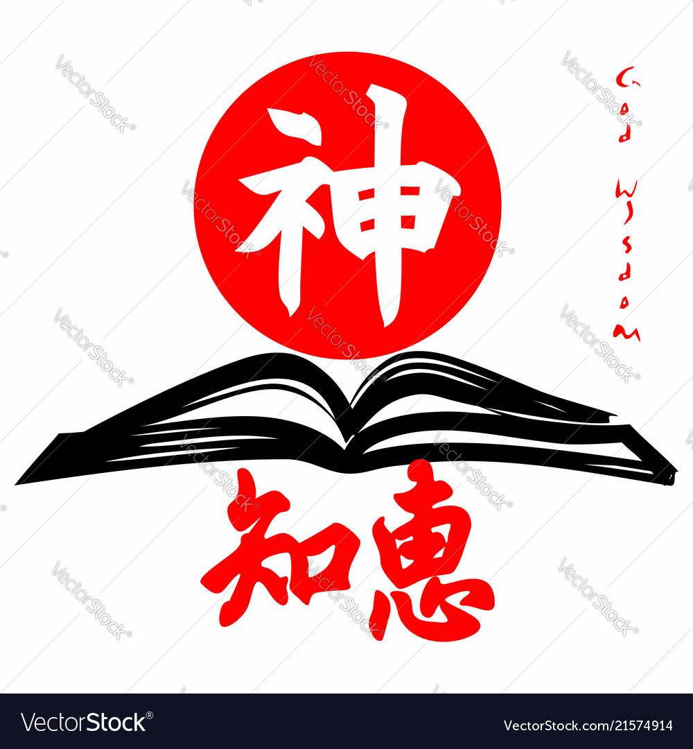 Gods wisdom gospel in japanese kanji