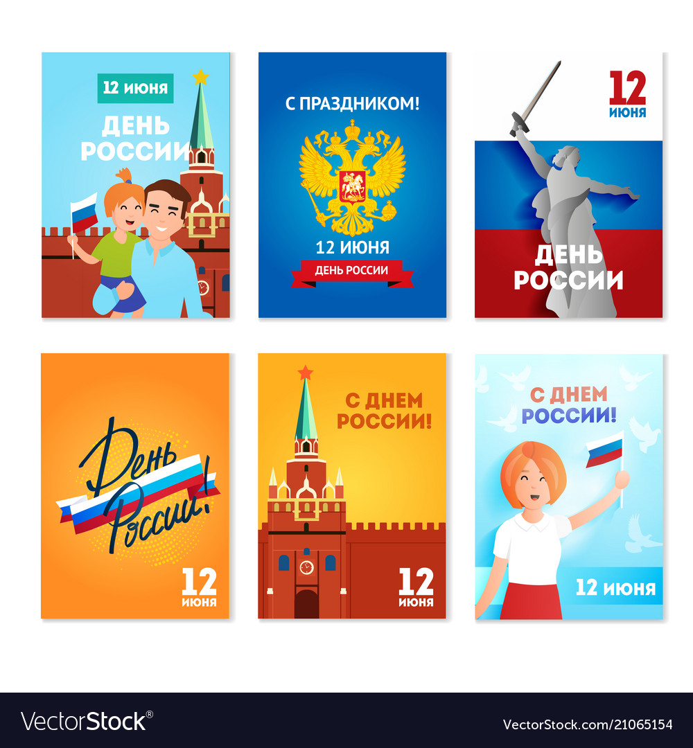 Russia day cards text happy russia day 12 june